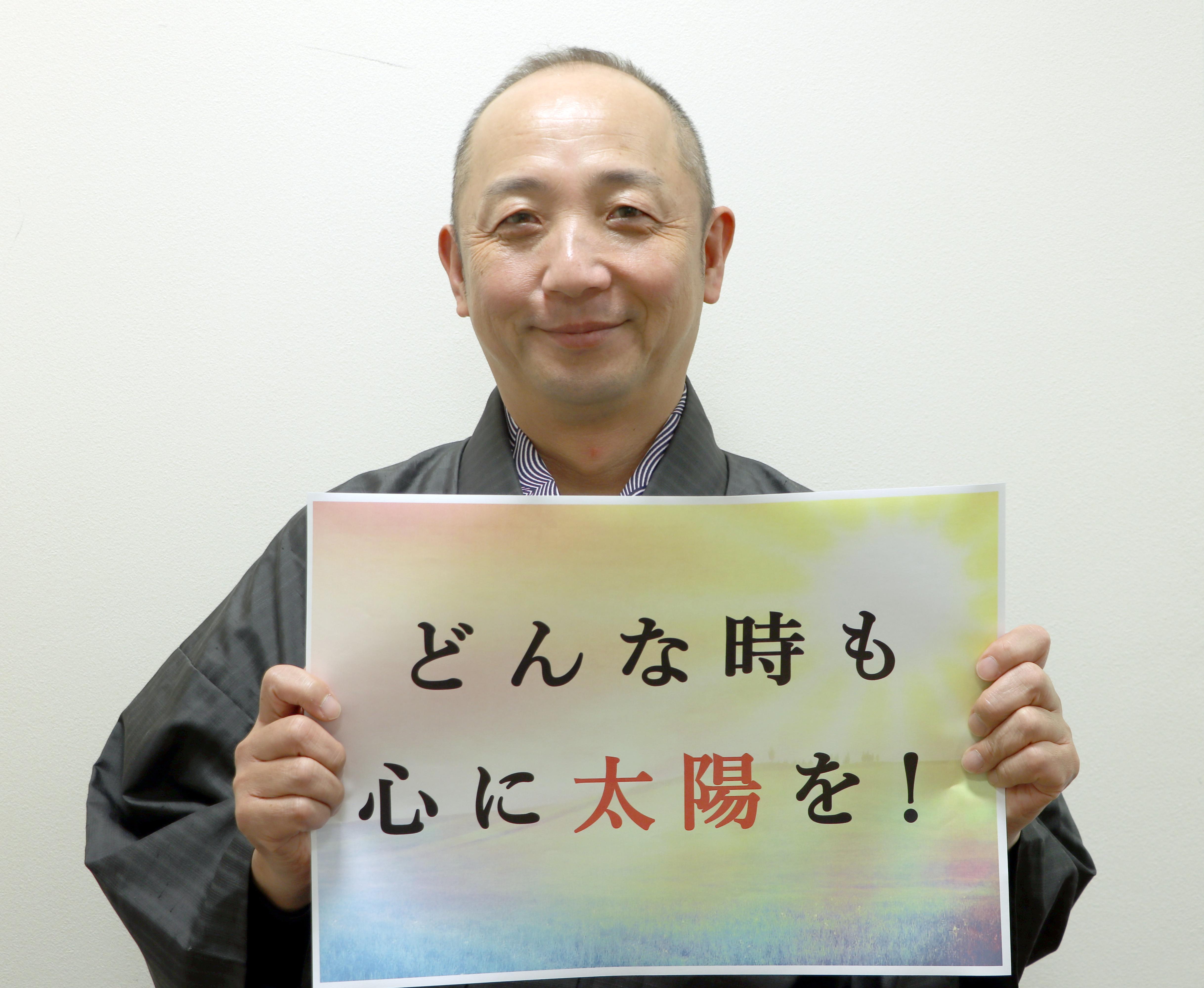 和想館が「マイナビWEB合同企業説明会」に掲載中!