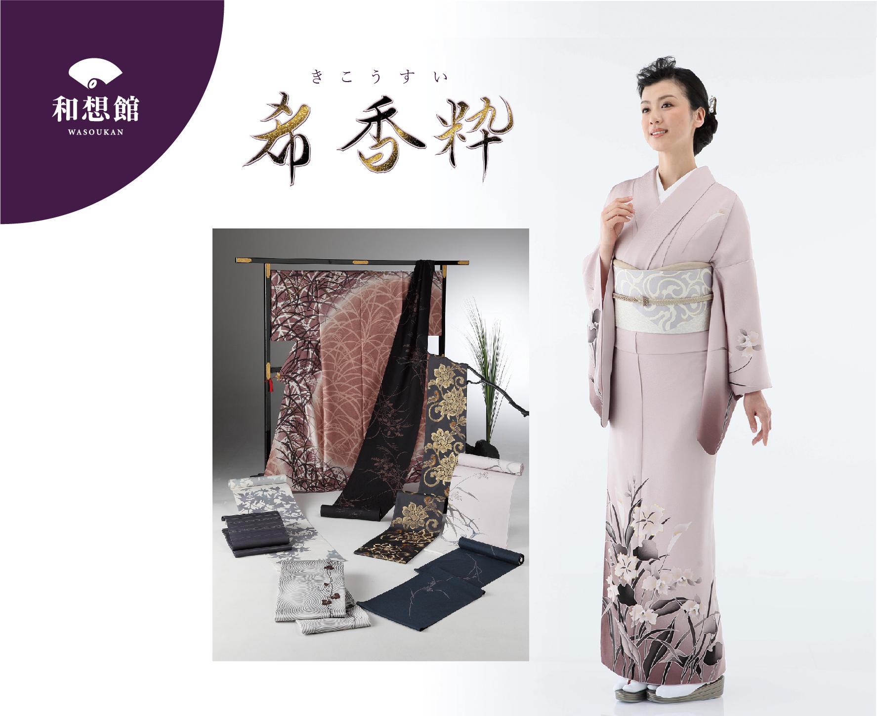 【徳山店】2月展示 希香粋 きこうすい
