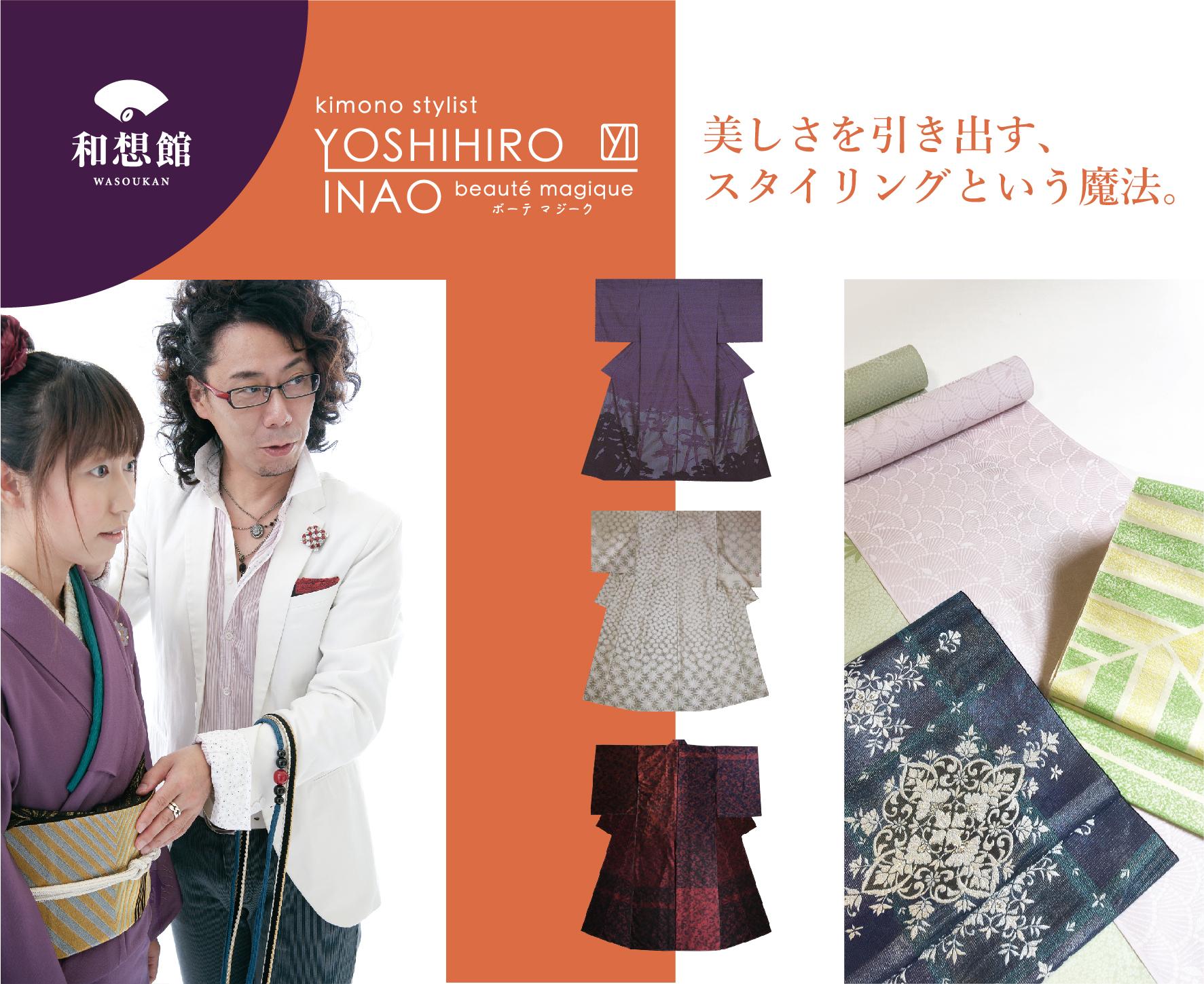【松江店・出雲店】3月展示 美しさを引き出す、スタイリングという魔法。