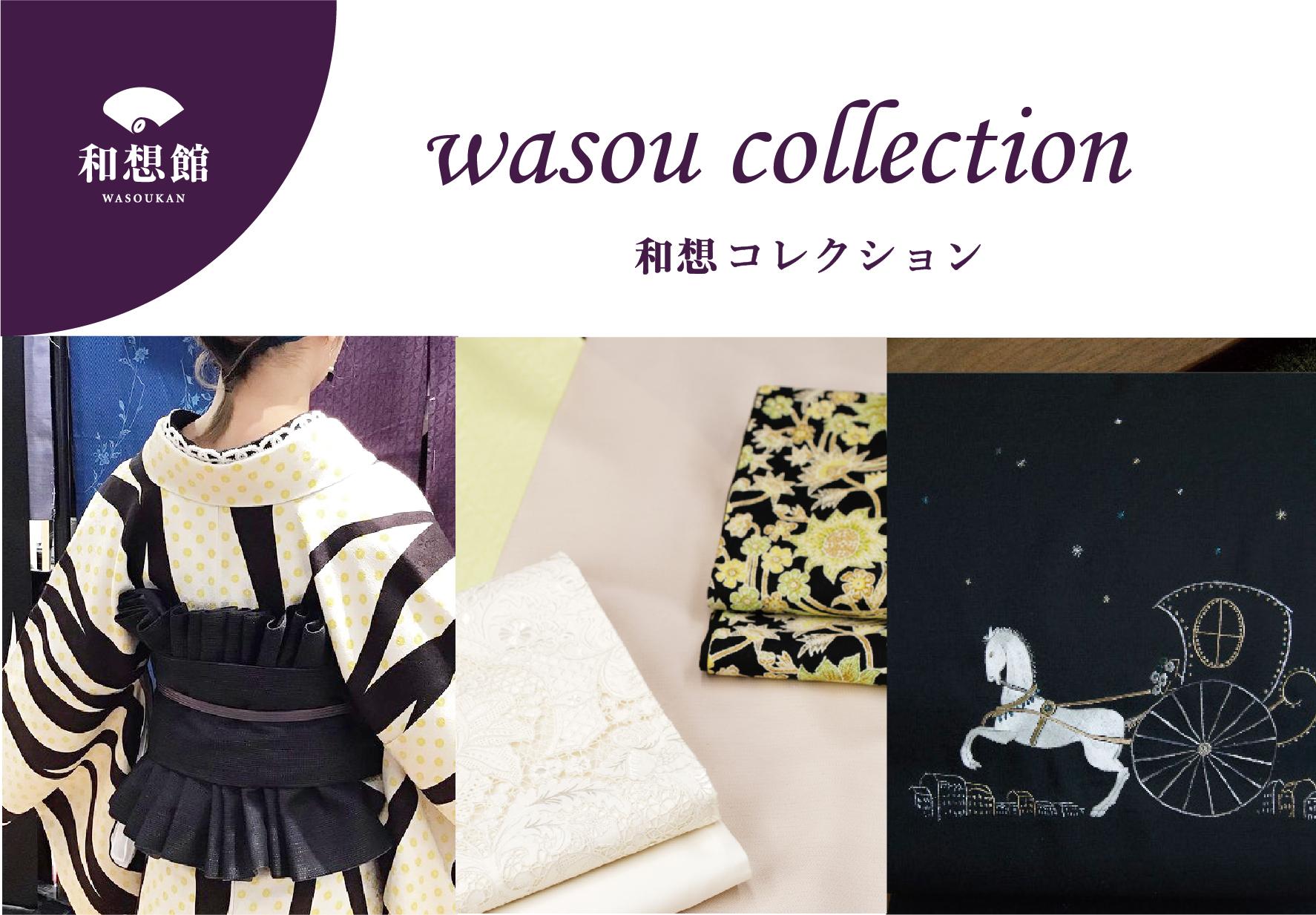 【徳山店】5月展示 和想コレクション