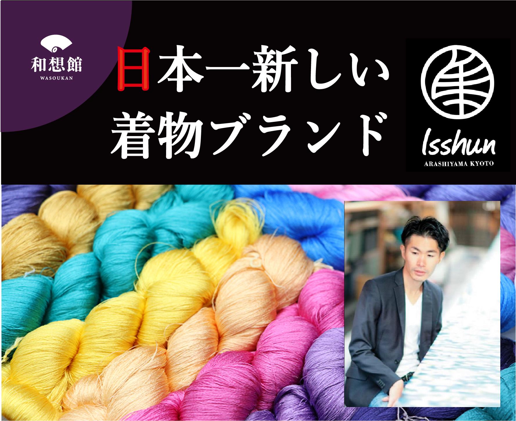 【米子店】10月展示 日本一新しい着物ブランド~Isshun~