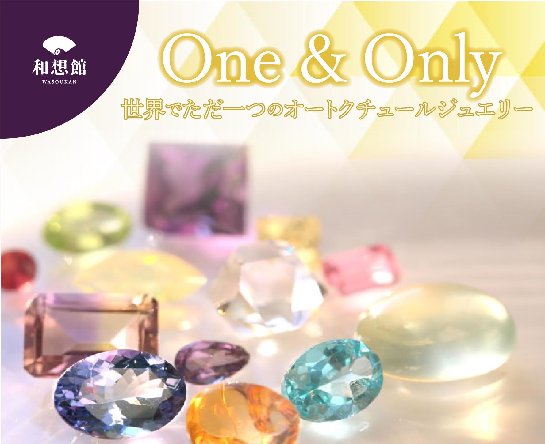 【浜田店】2月展示 One & Only 世界でただ一つのオートクチュールジュエリー