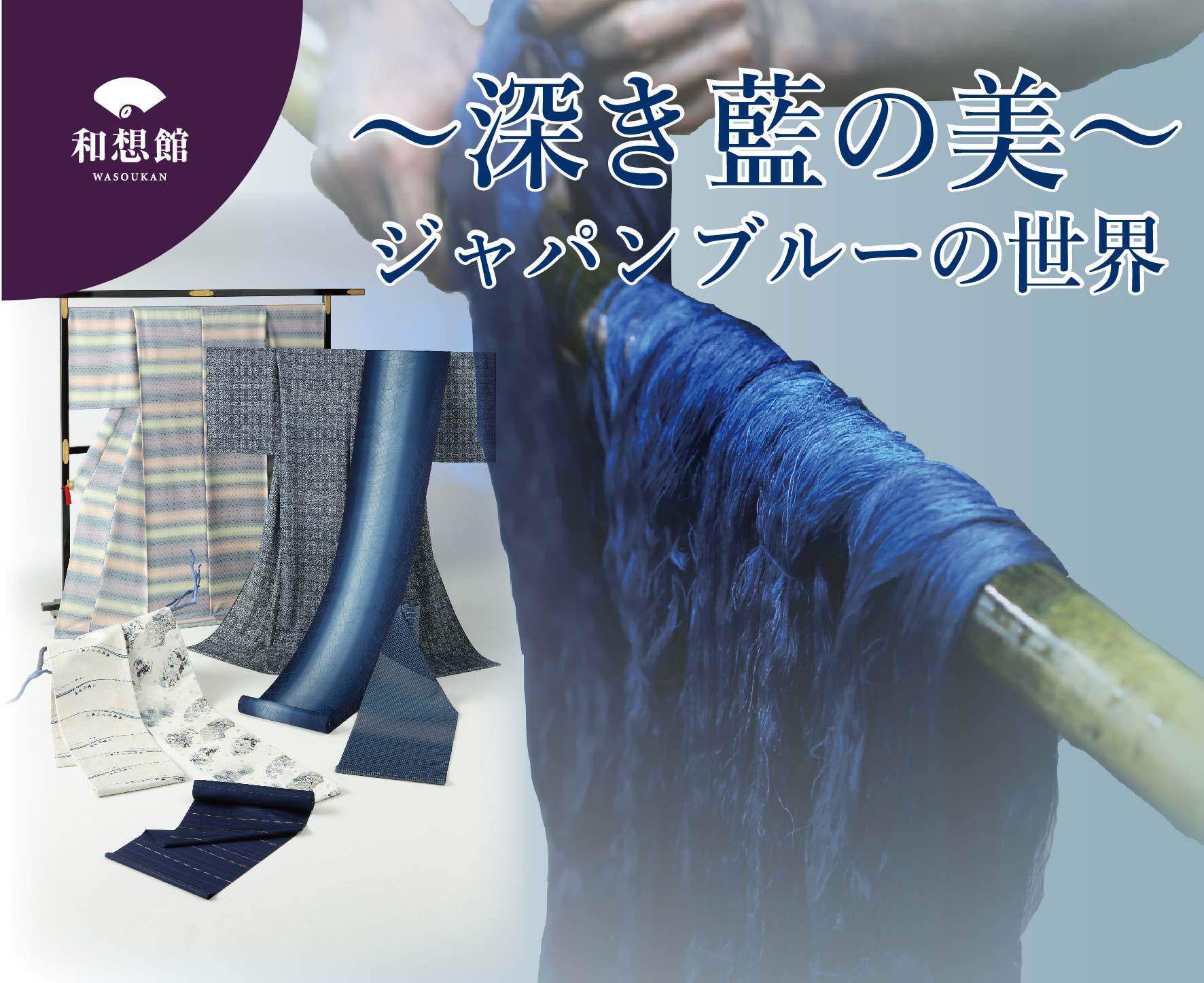 【米子店】6月展示 深き藍の美 ~ジャパンブルーの世界~