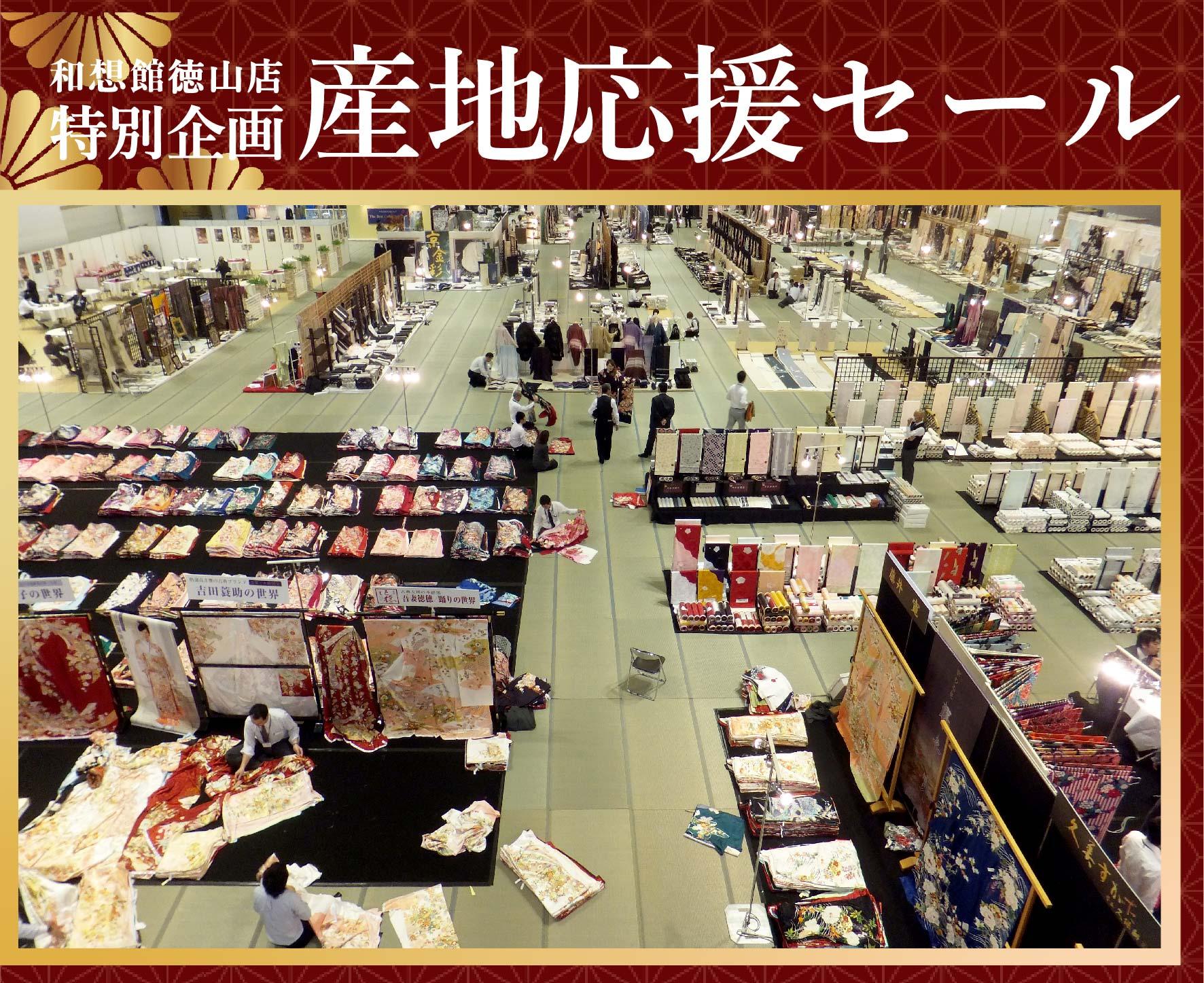【徳山店】11月展示 和想館徳山店特別企画 産地応援セール