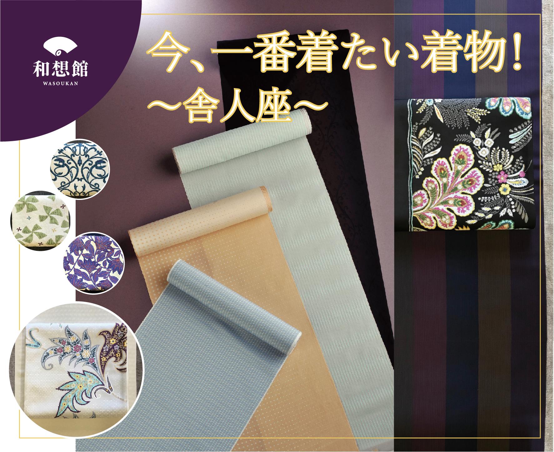 【浜田店】3月展示 今、一番着たい着物! ~舎人座~