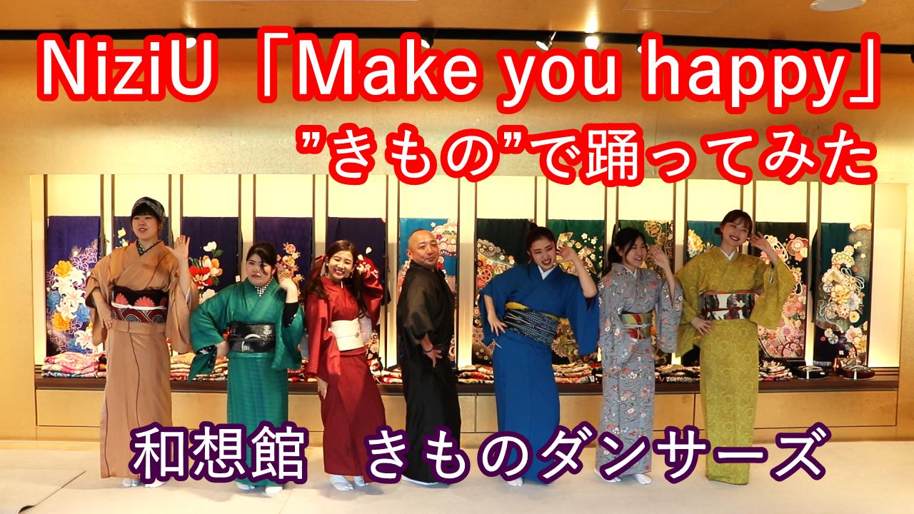 YouTubeでNiziU踊ってみた動画を配信中!