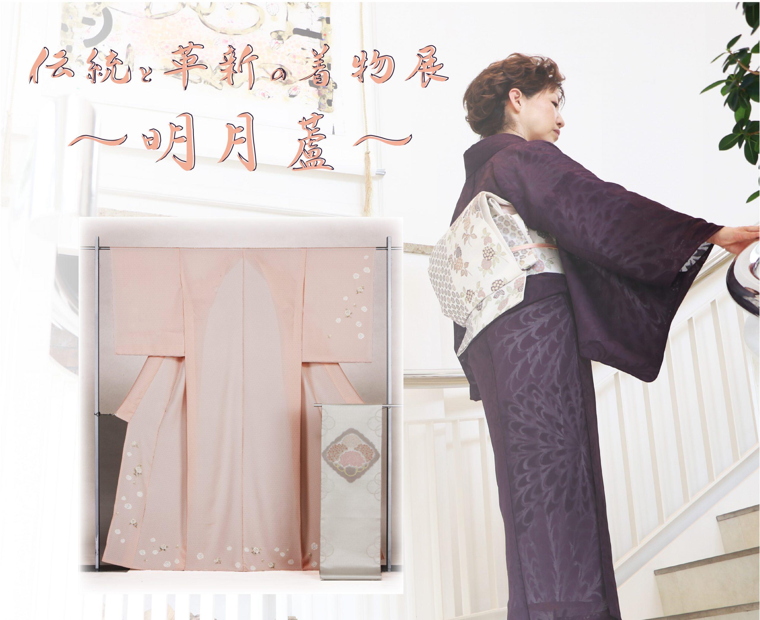 【米子店】4月展示 明月蘆 ~伝統と革新の着物展~