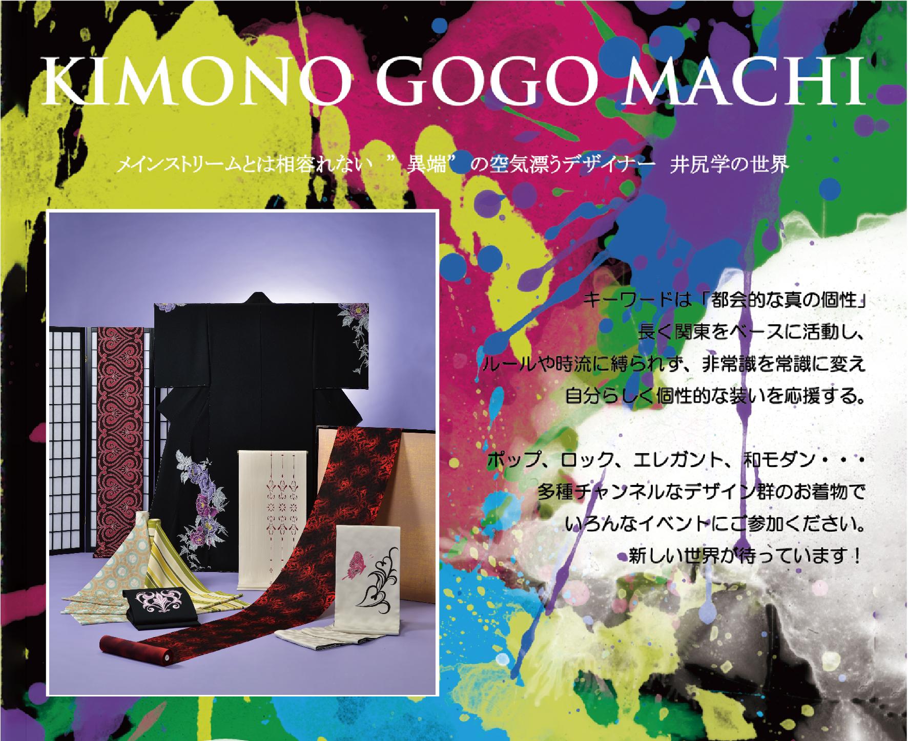 【徳山店】8月展示 KIMONO GOGO MACHI