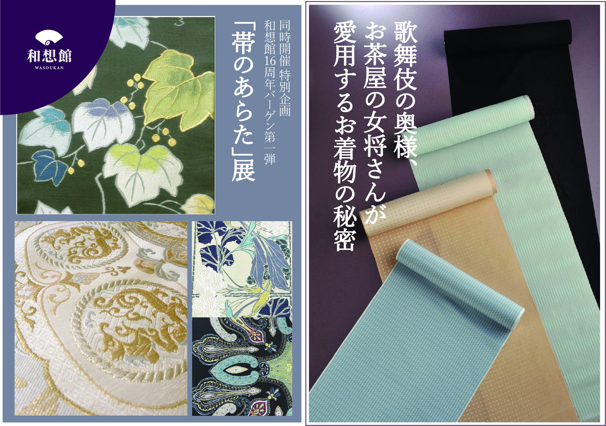【出雲店】6月展示 歌舞伎の奥様、お茶屋の女将さんが愛用するお着物の秘密・「帯のあらた」展