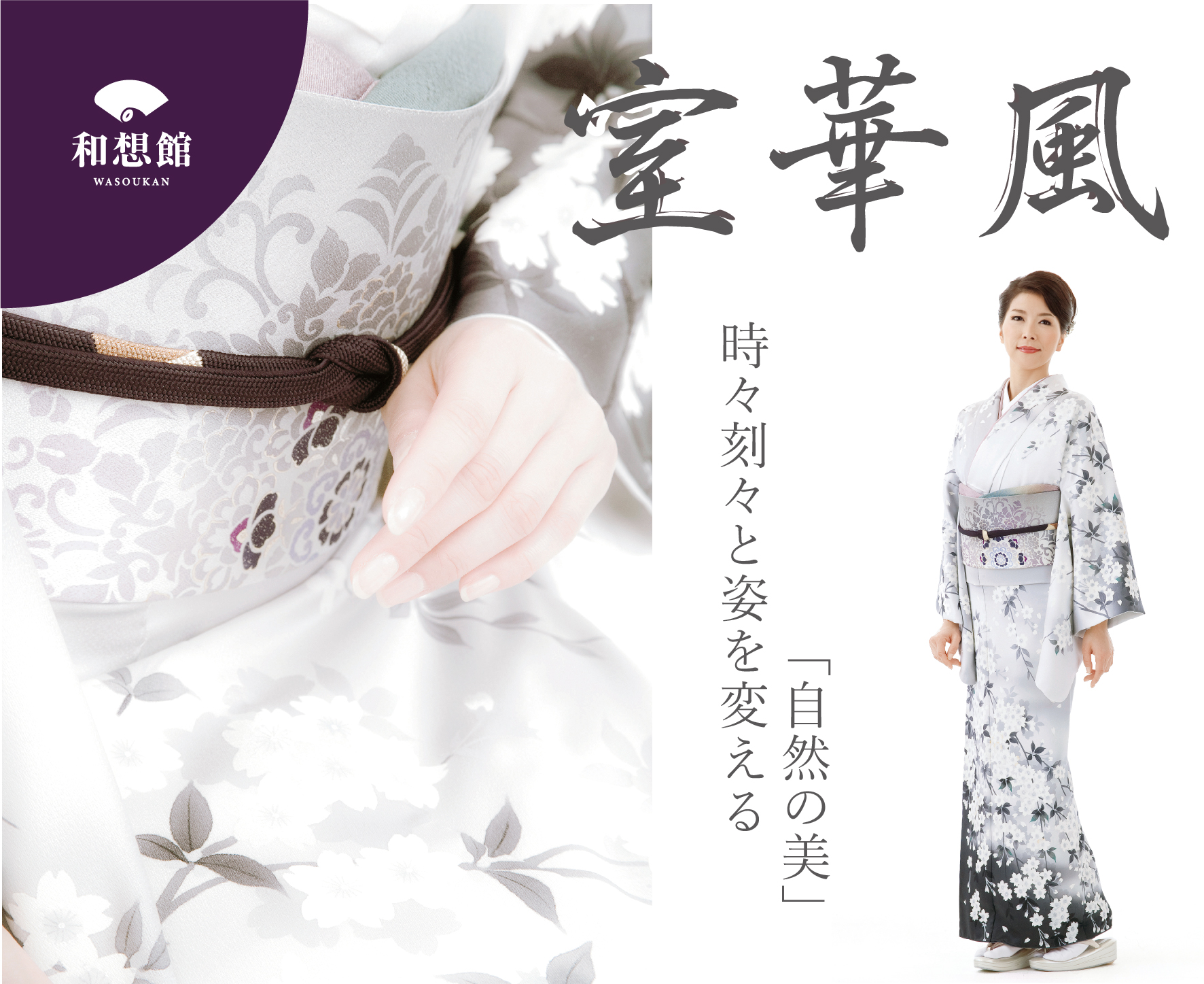 【徳山店】10月展示 室華風
