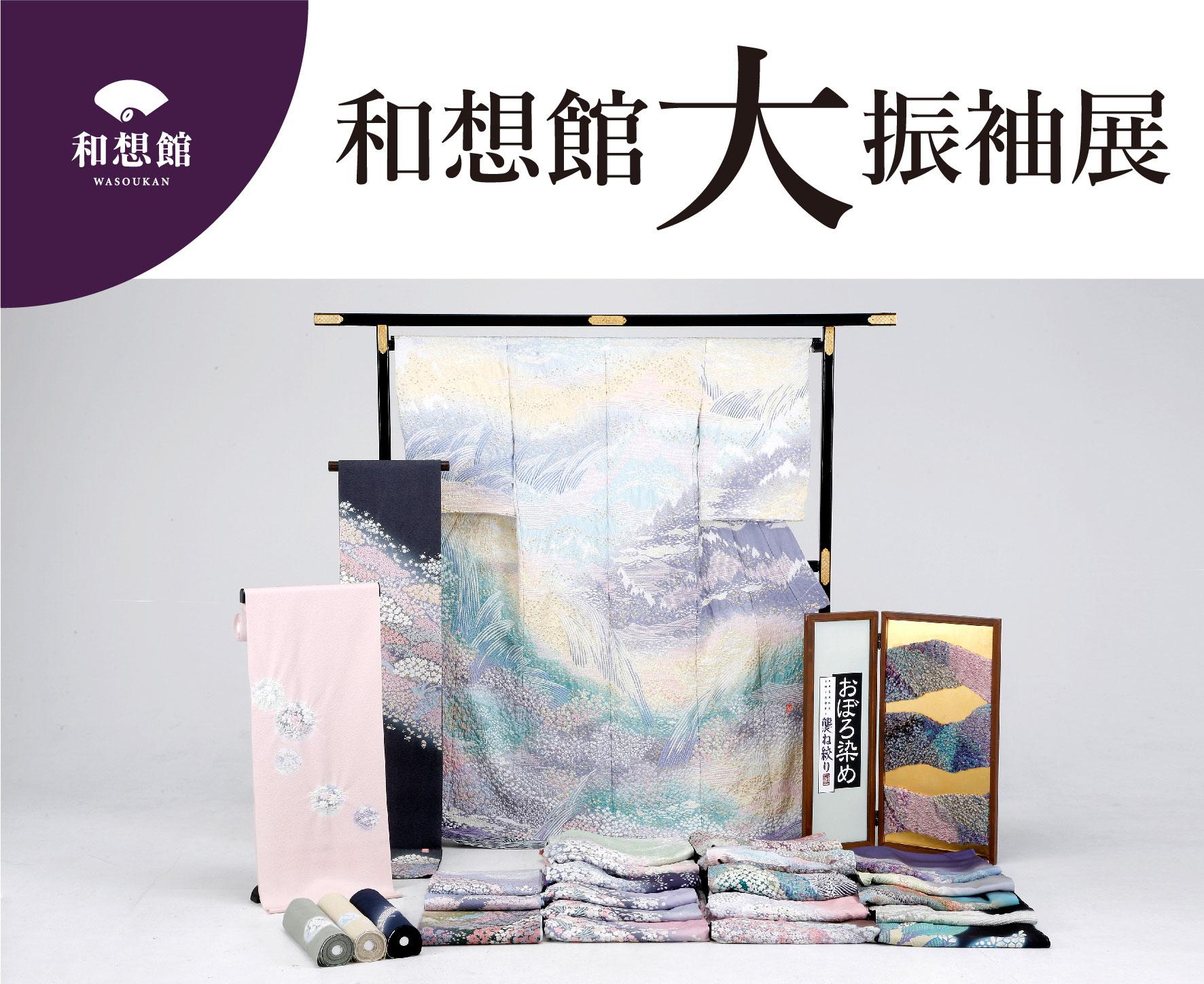 【米子店】8月展示 大振袖展