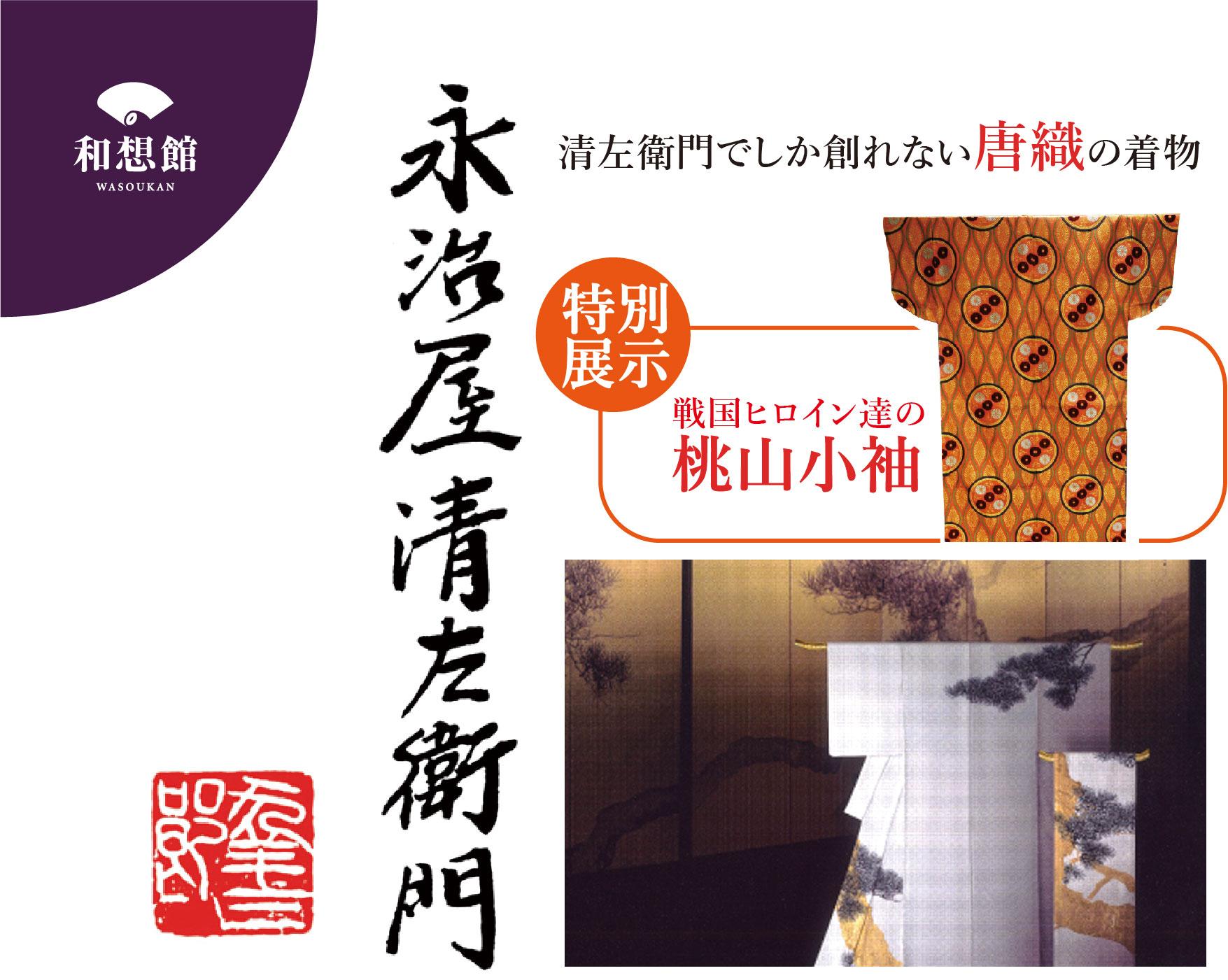 【鳥取店】8月展示 清左衛門