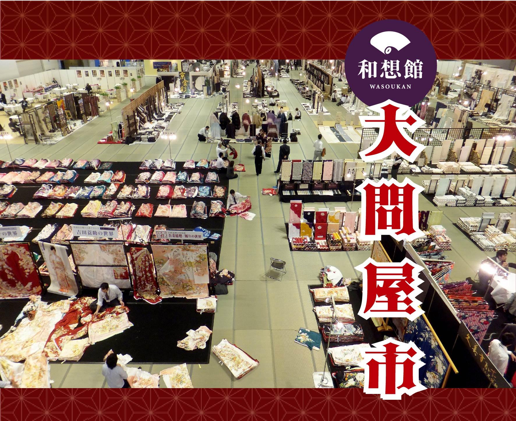 【浜田店】10月展示 大問屋市
