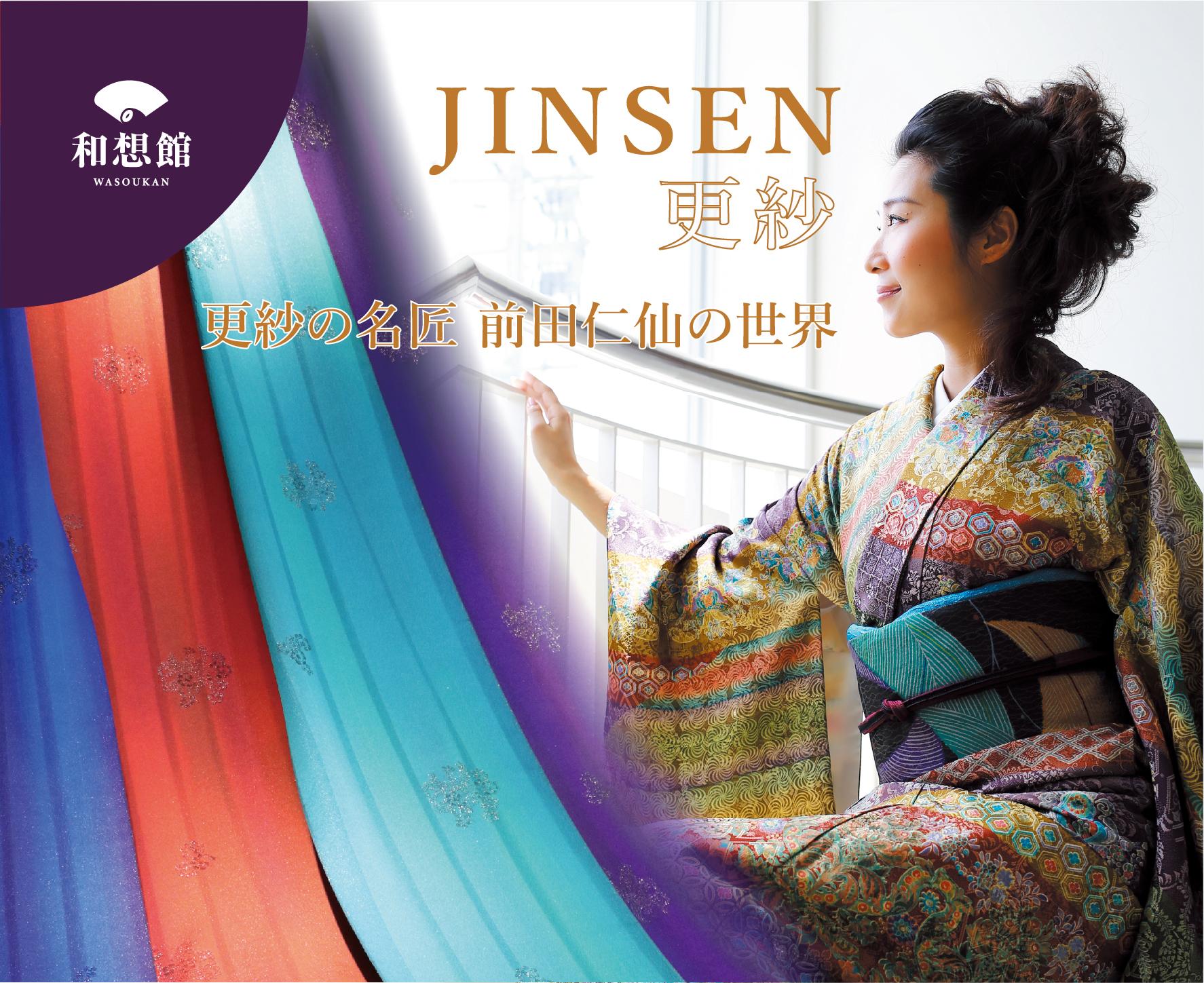【鳥取店】12月展示 JINSEN更紗~更紗の名匠 前田仁仙の世界~