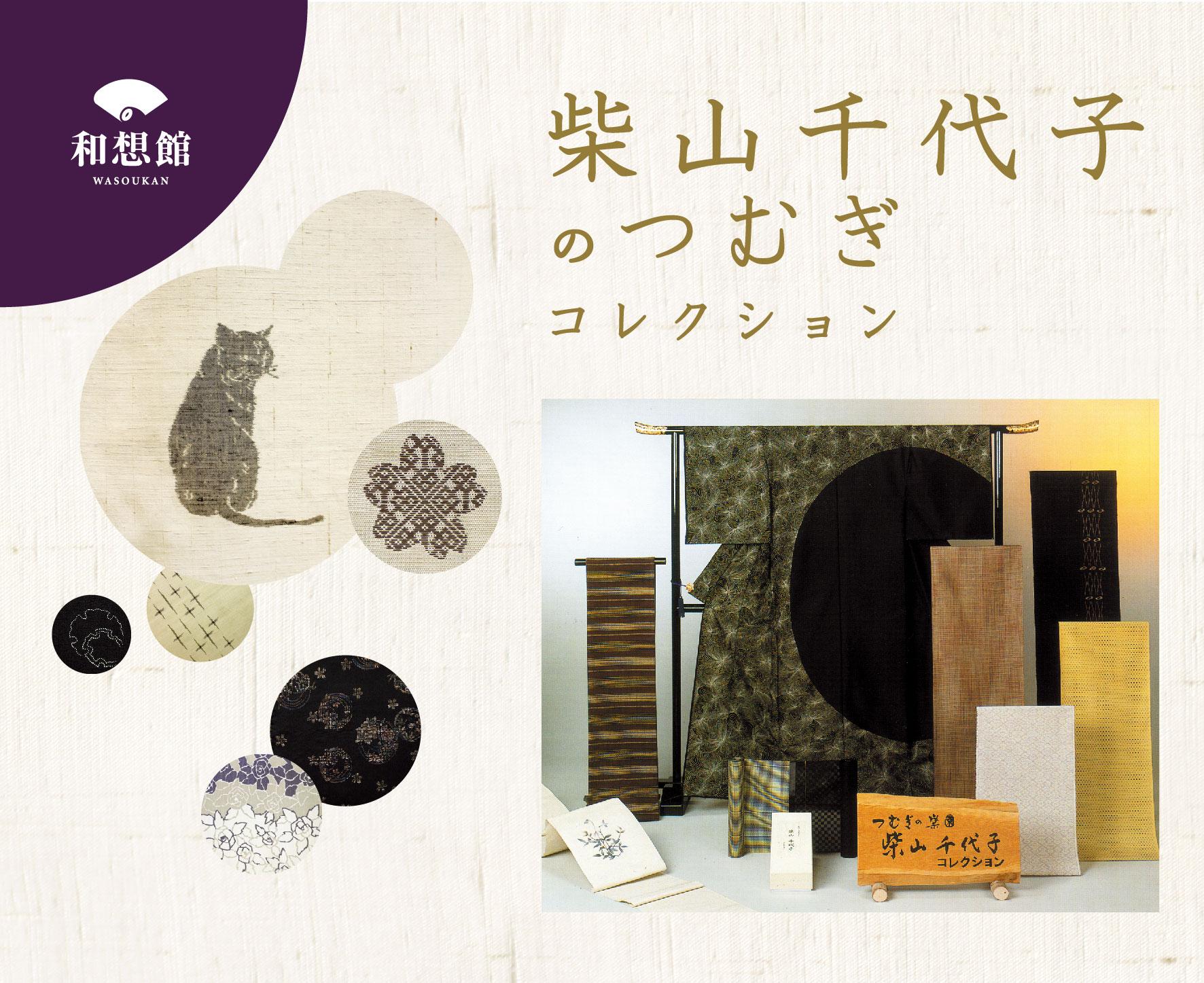 【浜田店】11月展示 柴山千代子のつむぎコレクション