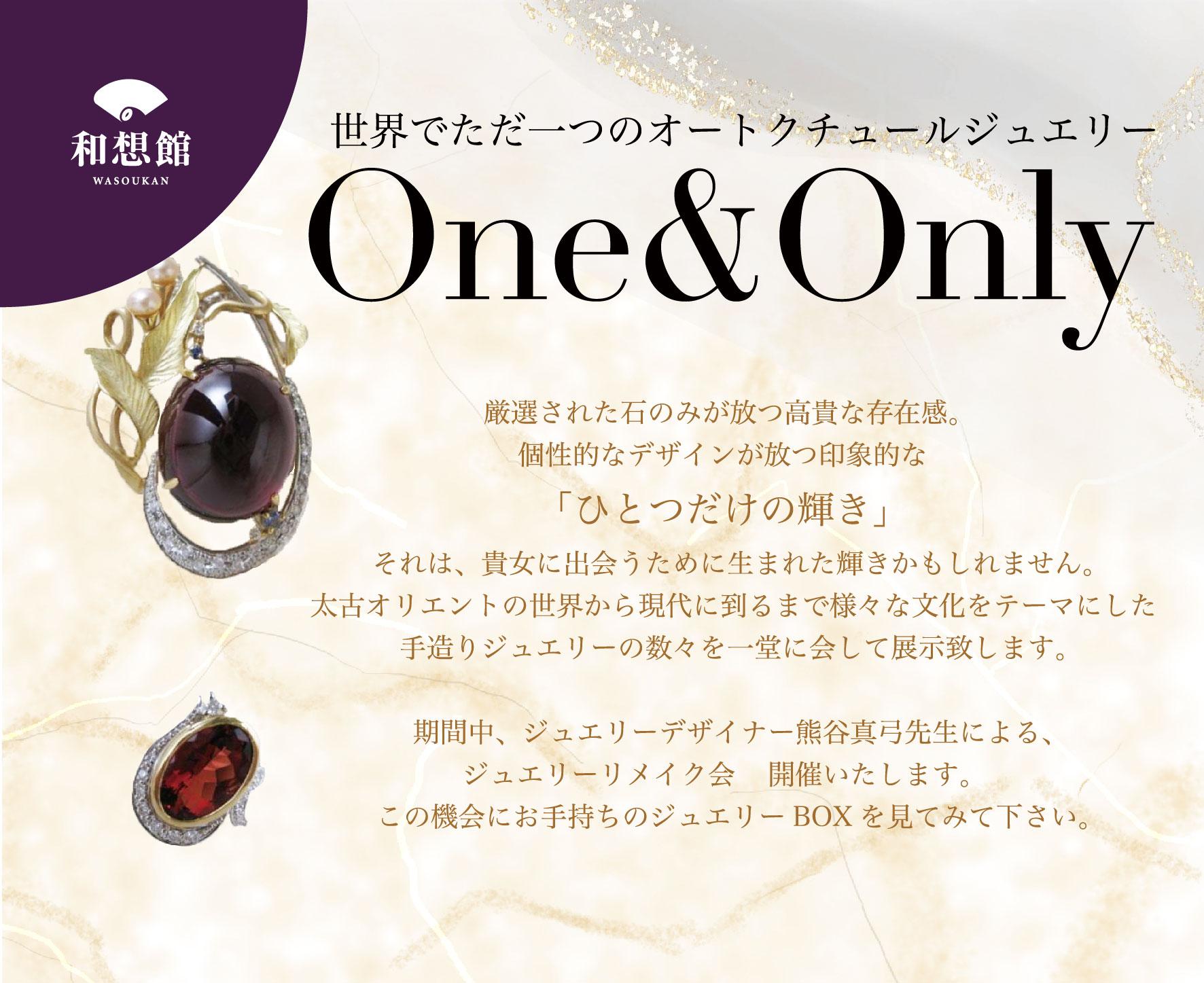 【松江店】12月展示 世界でただ一つのオートクチュールジュエリー One & Only